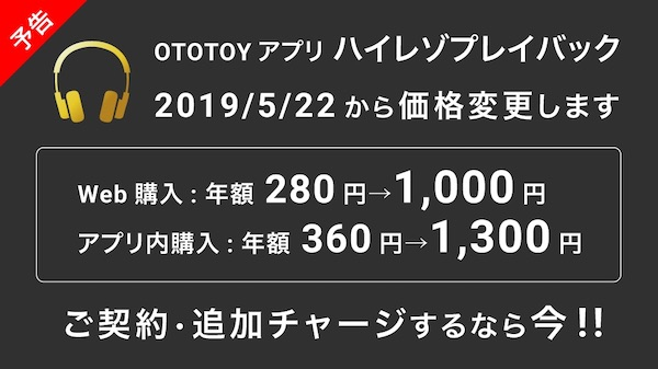 【あと1週間で値上げ】OTOTOYアプリ、「ハイレゾプレイバック」のチャージを値上げ