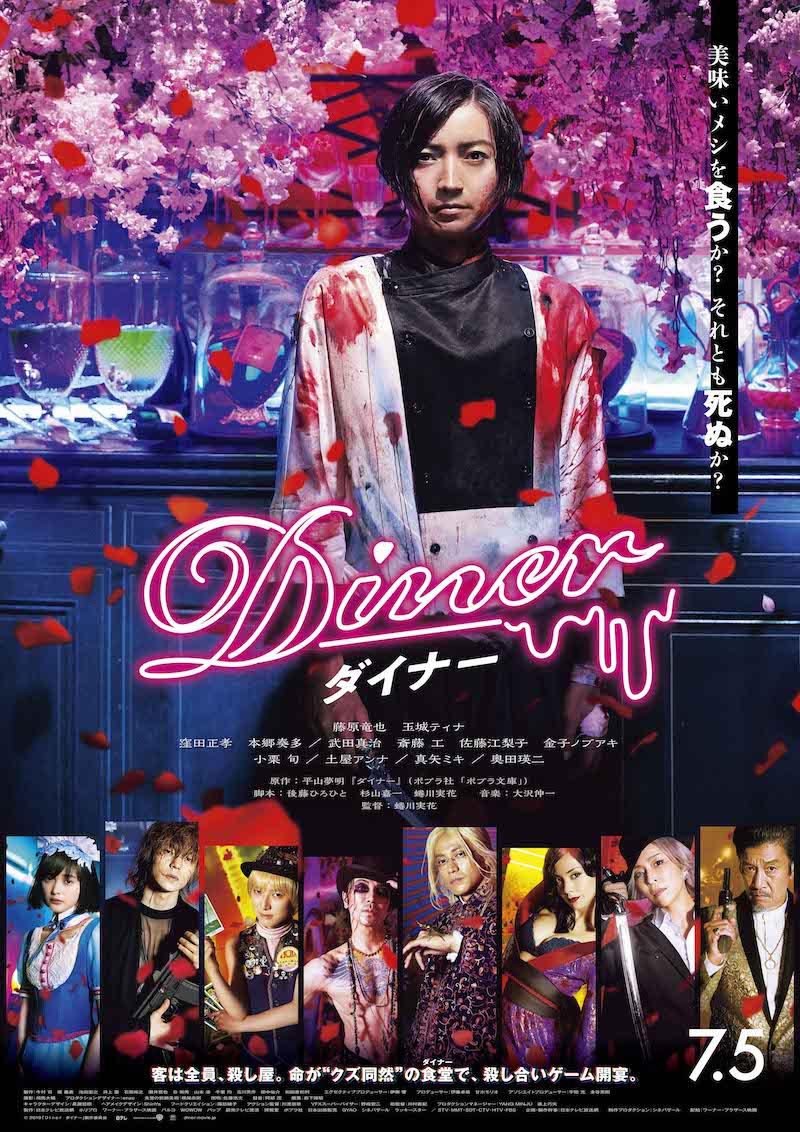 DAOKO × MIYAVI「千客万来」デジタル配信リリース決定、映画『Diner ダイナー』主題歌に決定