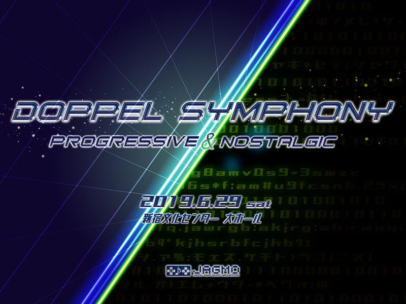 JAGMOフルオーケストラ公演『Doppel Symphony -Progressive- / -Nostalgic- -時空を超える旅-』6月29日(土)に開催決定