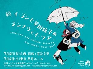 続「イ・ランと柴田聡子のランナウェイ・ツアー」開催決定