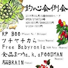 食品まつりa.k.a foodman主催「釣心会例会」、シカゴ・フットワークのレジェンドRP Booらを迎え渋谷WWWβにて開催