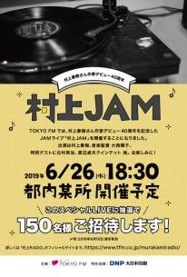 ライブと朗読が織りなす村上春樹ワールド〈村上JAM 〉開催決定