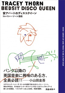 エヴリシング・バット・ザ・ガールのトレイシー・ソーンの自伝 日本語版5月31日に発売