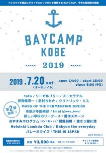 オールナイトロックイベント神戸編〈BAYCAMP KOBE  2019〉出演アーティスト第2弾