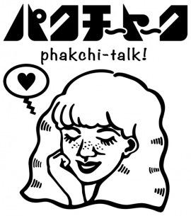 斎藤アリーナら出演 10 代20 代のためのトーク番組『パクチートーク』スタート
