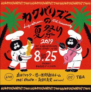 LIQUIDROOMの15周年記念公演〈カクバリズムの夏祭り〉出演者発表