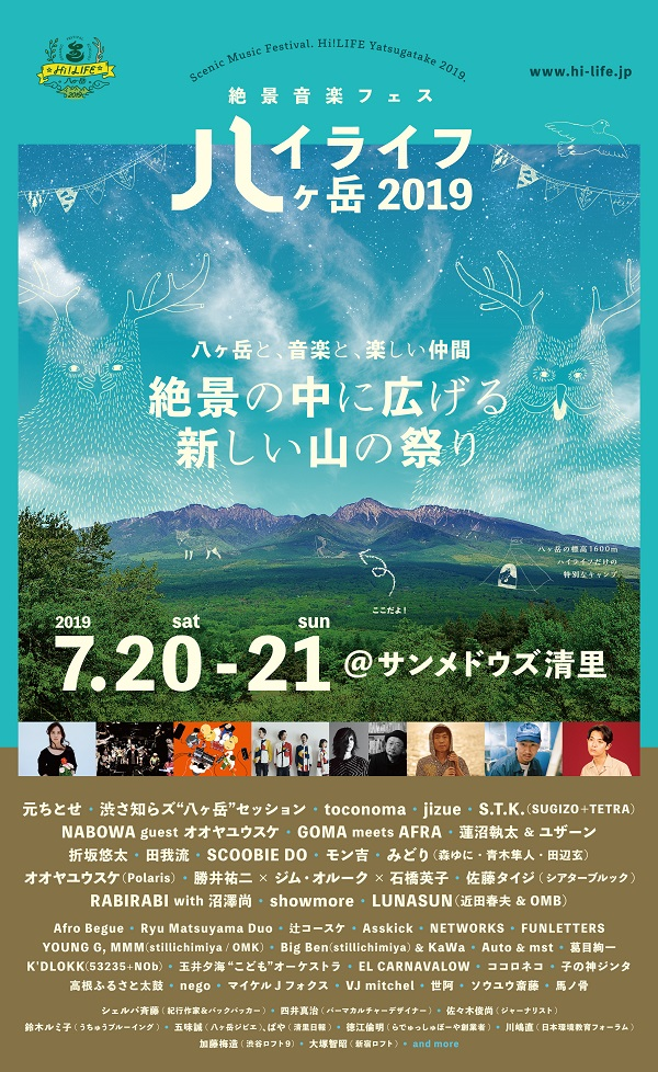 清里にて開催ハイライフ八ヶ岳2019に総勢40組のアーティスト出演