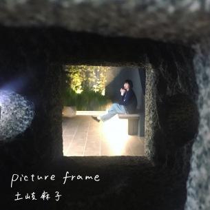 土岐麻子リミックスアルバムから、FNCY、mabanuaリミックス先行配信開始 & 6/5に新曲の配信リリースも決定