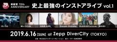 新星堂70周年記念〈史上最強のインストアライブvol.1〉にm-flo、 Ms.OOJA、BALLISTIK BOYZ from EXILE TRIBEら6組出演決定
