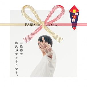 PARIS on the City!、ニュー・シングル「お陰様で彼氏ができそうです。」のMVが公開