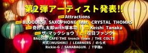 〈Setouchi Beach Jam2019〉第2弾で在日ファンク、ブラサキfeat.CRYSTAL THOMAS、マックショウら決定