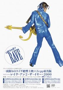プリンス・ライヴフィルム上映ツアー 東名阪Zeppで開催