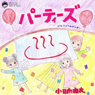 今最もヤバいソロ・アイドル小日向由衣、「パーティーズ」「ドッペルゲンガー」を両A面7インチで発売決定
