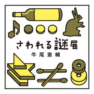 牛尾憲輔、開催中の『さわれる謎展』サウンドトラックをOTOTOYにて独占ハイレゾ配信開始