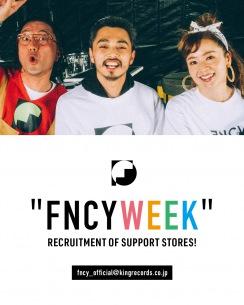FNCY 7/10リリースのAL詳細発表で店舗応援企画を実施