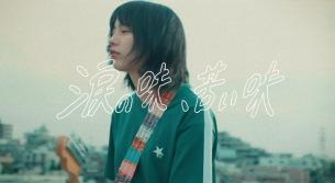 のん、1stミニAL『ベビーフェイス』より「涙の味、苦い味」MV公開