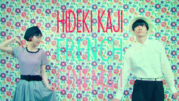 カジヒデキ、ニューアルバムから「フランス映画にしようよ」のMV公開