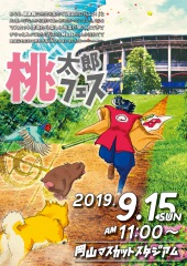 きゃりー、家入、水カン出演 岡山・倉敷で『桃太郎フェス』初開催