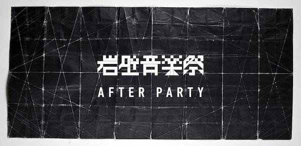 話題のフェス〈岩壁音楽祭〉アフターパーティ、東京で開催決定!アフタームービーも公開
