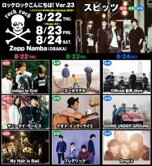 スピッツ主催「ロックロックこんにちは!Ver.23 〜News-23〜」詳細発表