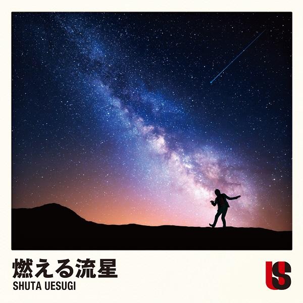 "Uesugi Shudai从6月15日发布了最新的单曲""Burning Meteor"""