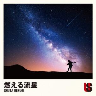 上杉周大、最新シングル『燃える流星』を6/15より配信リリース
