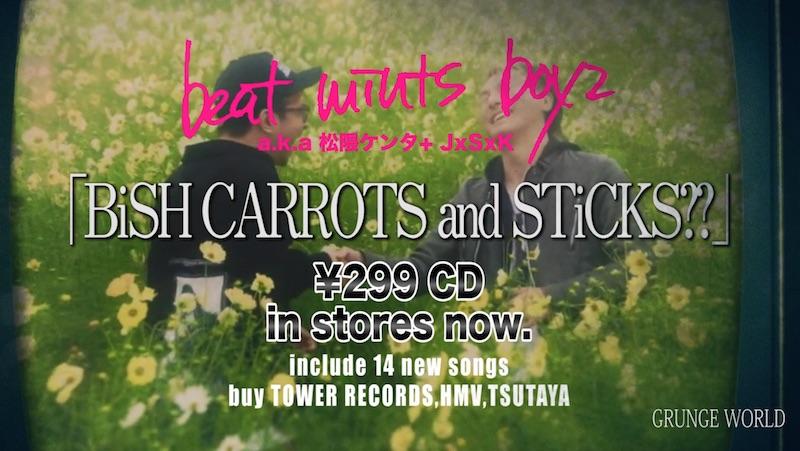 BiSH、本日緊急発売した299円CD「BiSH CARROTS and STiCKS??」中身は松隈ケンタ、渡辺淳之介が歌うFAKE盤と判明