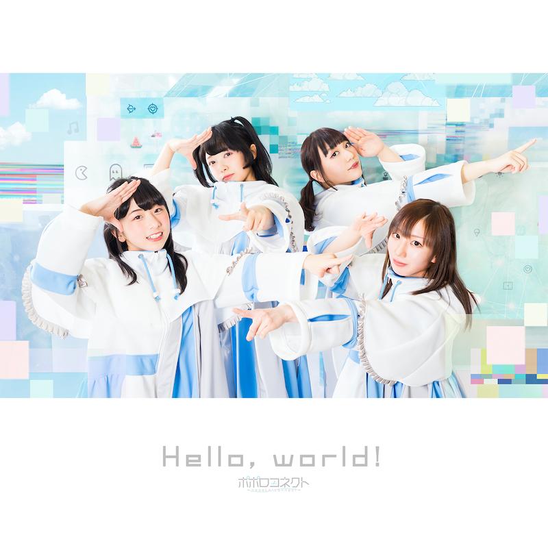 ポポロコネクト、初の正式音源『Hello, world!』を7月3日に配信リリース