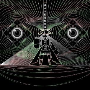 相対性理論、初のライブアルバム『調べる相対性理論』アートワーク&収録曲発表