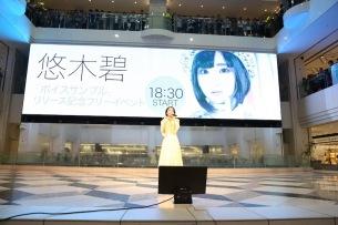悠木碧、4年ぶりのフルアルバム『ボイスサンプル』リリース記念フリーライヴ開催