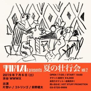 カクバリズム〈夏の壮行会 vol.2〉に前野健太の出演が決定