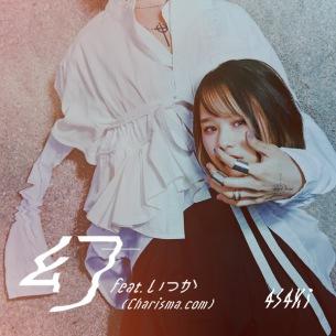 4s4ki、先行シングル「幻 feat.いつか(Charisma.com)」配信開始