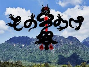 日本の芸能を革新的に表現する〈もののけ祭り〉初開催決定