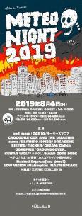 〈METEO NIGHT 2019〉第1弾でand more、DEATHRO 、DMBQ、カネコアヤノ、リミエキ、三輪二郎らA〜Mまで28組決定