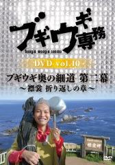 『ブギウギ専務DVD vlo.10ブギウギ奥の細道 第二幕 ~襟裳 折り返しの章~』発売決定