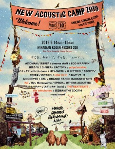 〈New Acoustic Camp 2019〉第3弾出演者にthe telephones、LOW IQ 01など5組決定