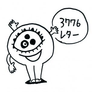 3776、数量限定シングル『幸せを呼ぶ! 3776レター!』の販売受付を開始。 さらに8月発売のNEWアルバムがWWWでのワンマン・ライヴにて先行販売決定