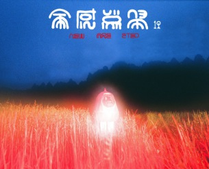 〈全感覚祭19〉第1弾出演者にGEZAN、KID FRESINO、折坂悠太(合奏)ほか