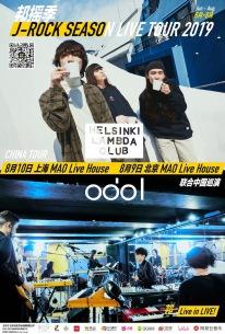 Helsinki Lambda Club × odol 中国ツアー決定