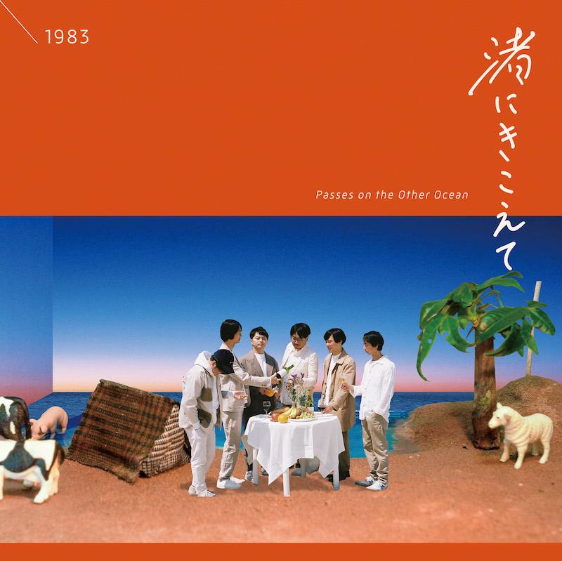 """1983年从第3张专辑发行""""Swim""""MV"""