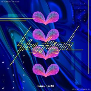 Kizuna AI × Yunomi新曲「Sky High」6月30日リリース決定