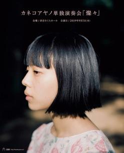 カネコアヤノ新作アルバム発売決定、アルバム収録曲全曲披露ライヴでLP盤先行リリース