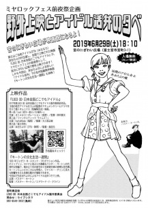 富士宮市で『LOCO DD 日本全国どこでもアイドル』 野外上映会を開催、井出ちよのによる「アイドル活弁」も披露