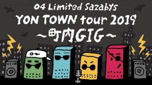 "04 Limited Sazabysが初となるFC限定ツアー""YON TOWN tour 2019 〜町内GIG〜""を開催"