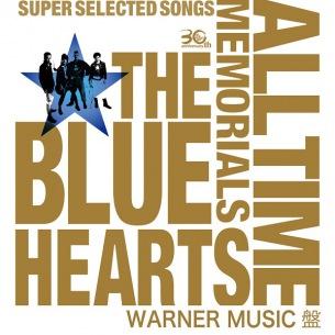 ザ・ブルーハーツ30周年記念ベストのワーナーミュージック盤が配信開始