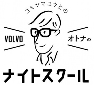 ボルボスタジオ青山にて、ホフ小宮山雄飛のトークイベントvol.2開催
