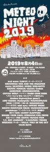 〈METEO NIGHT 2019〉の第2弾でMOONSCAPE、ニーハオ!!!!、柴田聡子、田島ハルコ、WRENCHら26組が決定