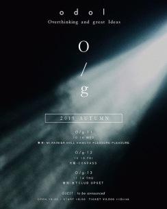 odol、自主企画ライヴシリーズ「O/g」、2019年秋に東名阪にて開催