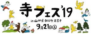 山形〈寺フェス'19〉にEnjoy Music Club、カネコアヤノ、鈴木茂&ハックルバック、メガマサヒデほか
