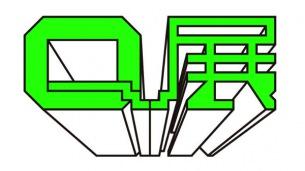東郷清丸 2ndアルバム『Q曲』ができるまでの道のりを示す「Q展」が全国7箇所にて開催